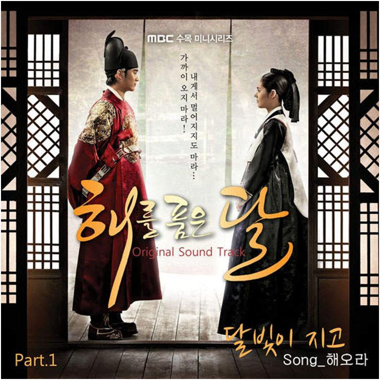 [Lyric+Romanization+Translation] The Moon that Embraces the Sun (해를 품은 달) OST Part 1