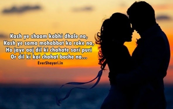 Romantic Good Evening Love Shayari In Hindi Evening Shayari For Gf Bf