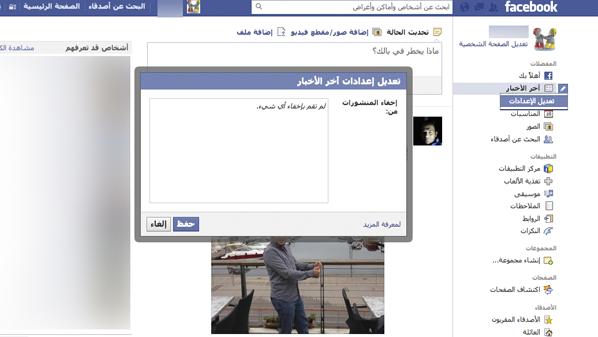 كثيراً مانقوم بإخفاء بعض الأصدقاء على فيسبوك فلاتظهر التحديثات ولا الصور التي يقومون بمشاركتها