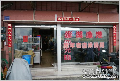陳年老店米粉麵01