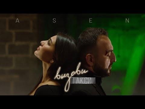 ASEN - Вызови такси (Премьера клипа, 2019)