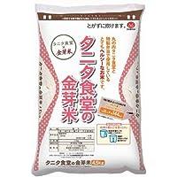 タニタ食堂の金芽米 4.5kg(無洗米/ブレンド米)