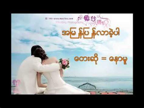 myanmar  sad song    mp youtube
