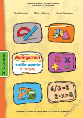 Αποτέλεσμα εικόνας για μαθηματικα στ δημοτικου