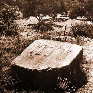 Српски надгробни споменик од камена – мрамор, околина Макарске (XIII – XV век).