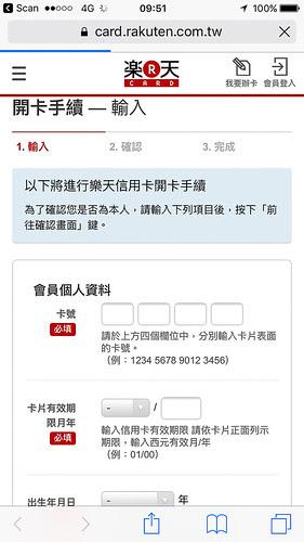 樂天信用卡04.jpg