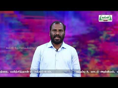 3rd Science பருப்பொருளின் நிலை அலகு 2 Kalvi TV