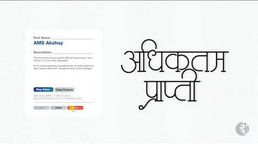Hindi Marathi Calligraphy Font Presentation Of IndiaFont V1 Software