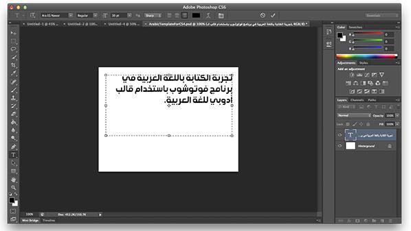 """من خلاله يمكن كتابة أي نص باللغة العربية ومن ثم نسخ الطبقة """"Layer"""" ولصقها في أي مستند آخر"""
