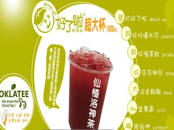超連結 To 好了啦紅茶冰加盟網頁 From:阿甘創業加盟網 www.ican168.com