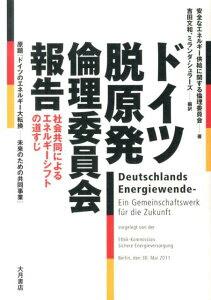 ドイツ脱原発倫理委員会報告