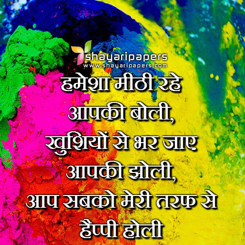 2019 Happy Holi Shayari हपप हल शयर Happy