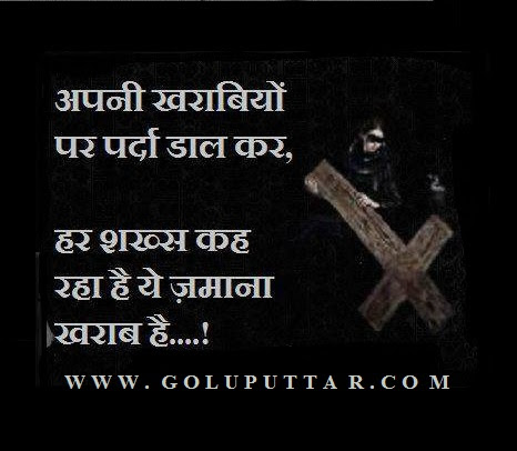 Hindi Quotes And Hindi Sayings Little Mistakes Photos And Ideas