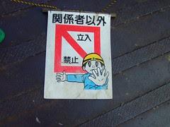 DSCF1534 Carteles por Sannenzaka y Ninenzaka, Kyoto, 06-08-2007