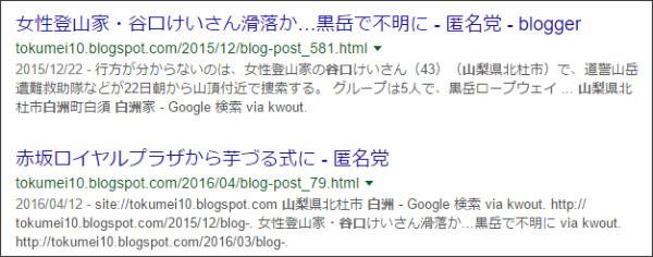 https://www.google.co.jp/#q=site:%2F%2Ftokumei10.blogspot.com+%E8%B0%B7%E5%8F%A3%E3%80%80%E7%99%BD%E6%B4%B2%E3%80%80%E5%B1%B1%E6%A2%A8&*