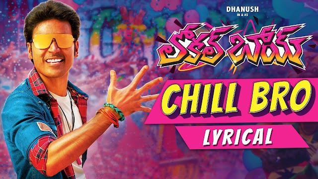 Chill Bro Lyrical Video - Telugu | #LocalBoy | Dhanush | Vivek - Mervin | Sathya Jyothi Films - Mervin Solomon & Vivek Siva Lyrics