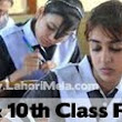 Matric Result 2014 | 10th Class Result | Jobs in Pakistan