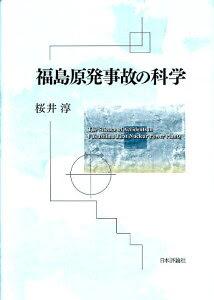 福島原発事故の科学