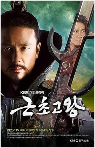 [Review K-Drama 2010] King Geunchogo
