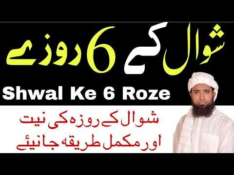 شوال کے چھ روزوں کی فضیلت . r shawal k rozay  . Shawwal k 6 Roze ki Fazilat | Shawal k Rozay Rakhne ka .