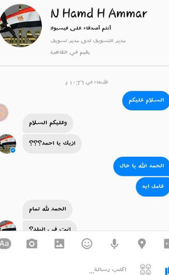 آخر حوار لناصر حمدى ضحية الطائرة المنكوبة (3)