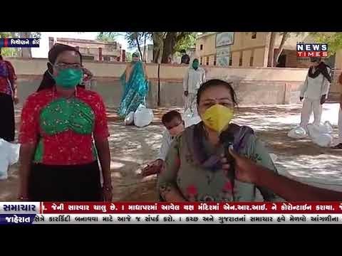 કચ્છ મહિલા વિકાસ સંસ્થા દ્વારા અંજાર તાલુકાના ગામડાઓમાં પહોંચાડી મદદ-૨૪/૦૫/૨૦૨૦