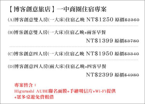 博客創意旅店/台中/博客/一中街 /台中市區商旅/住宿