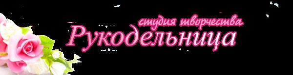 Скрап-Рукоделие
