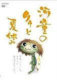 河童のクゥと夏休み 【通常版】 [DVD]
