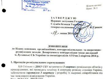 http://www.sovsekretno.ru/public/userfiles/articles/show/plan-240714.jpg