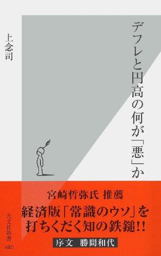 デフレと円高の何が「悪」か 光文社新書