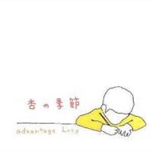 Mini album Anzu no Kisetsu by advantage Lucy