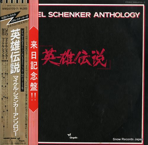 SCHENKER, MICHAEL anthology