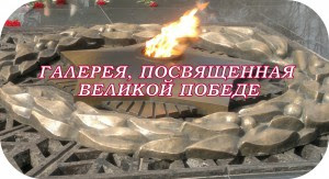 http://tsvetyzhizni.ru/prasdniki/9-maya/galereya-posvyashhennaya-velikoj-pobede.html