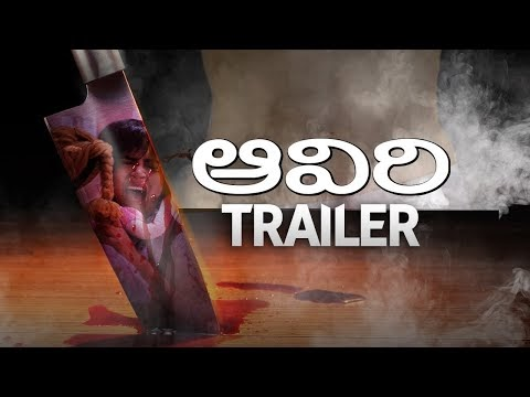 Aaviri Telugu Movie Trailer