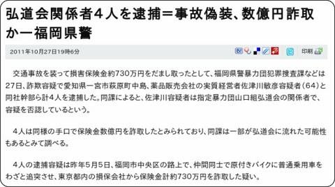 http://www.asahi.com/national/jiji/JJT201110270095.html