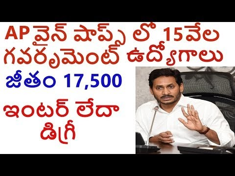Ap Government Jobs In Wines Shops - Latest government jobs notification 2020