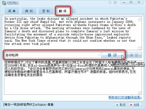 有道詞典:取詞精準免費翻譯軟體,實用的背單字,查百科功能