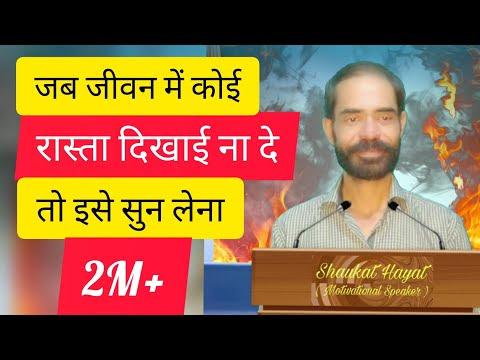 बड़े ज़ालिम होते हैं ये ज़माने वाले Motivation Ki Aag Video