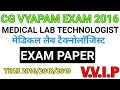 Cgvyapam MLT Exam 2016 2018 and 2019 exam Question paper PDF