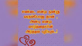 Kadhal Thathuvam Kavithai Tamil Mp4 Hd Video Download Loadmp4com
