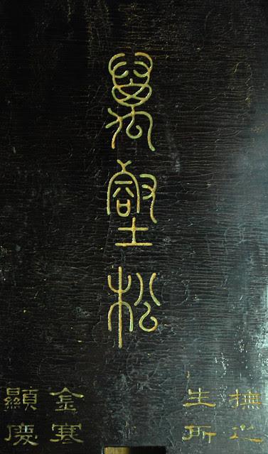 唐琴 萬壑松 唐篆李體 台灣第一琴 隸書 林占梅