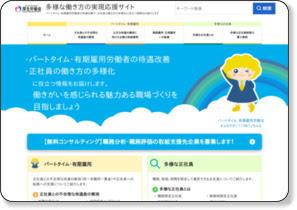 http://part-tanjikan.mhlw.go.jp/