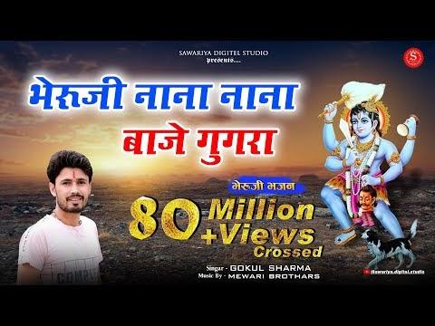 भैरूजी ना ना बाजे घूघरा सुपरहिट राजस्थानी डीजे सॉन्ग || Bheruji Na Na Baje Ghughara ||Rajsthani lyrics|| Marwadi lyrics||
