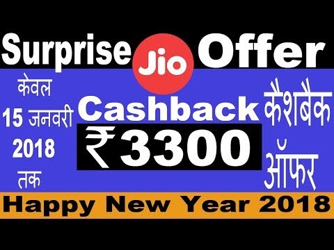 Jio Happy New Year Surprise Offer 2018 , Get Cashback Upto Rs 3300