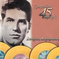 CD image ΣΠΥΡΟΣ ΖΑΓΟΡΑΙΟΣ / ΤΡΑΓΟΥΔΙΑ ΑΠΟ ΤΙΣ 45 ΣΤΡΟΦΕΣ