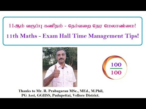 11th Maths - Exam Hall Time Management - Youtube Video Tips