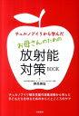 【送料無料】チェルノブイリから学んだお母さんのための放射能対策BOOK [ 野呂美加 ]