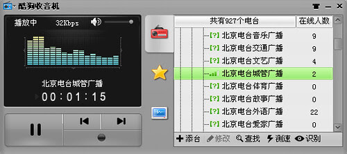 北京城管电台