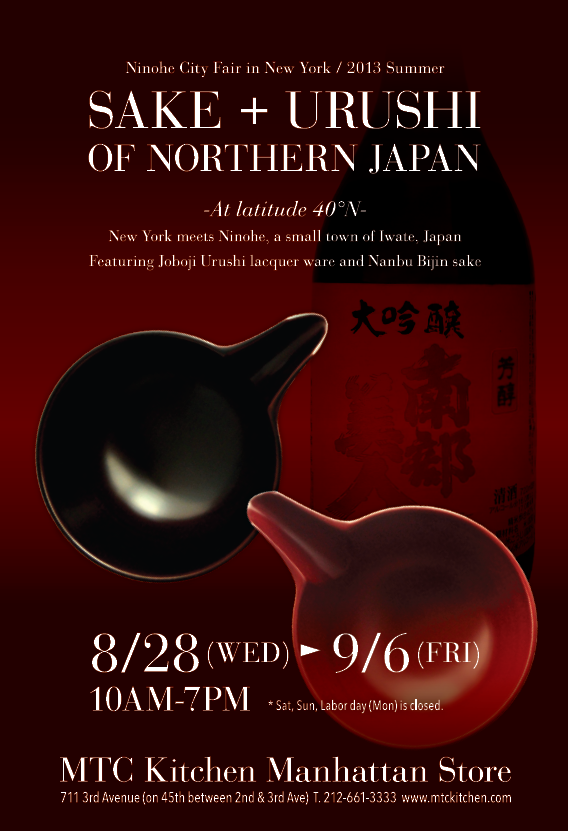 Sake + Urushi of Northern Japan, 2013 Ninohe City Fair in New York City